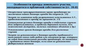 Преимущественное право выкупа земельного участка арендатором