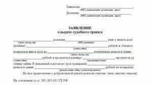 Образцы возражение на судебный приказ о взыскании алиментов в республике казахстан