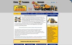 Коммерческое предложение на оказание услуг спецтехники