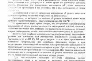 Судебная практика рассторжение соглашения об уплате алиментов