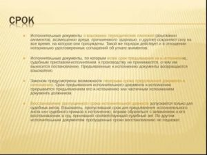 Проблемы исполнения исполнительных документов о взыскании алиментов