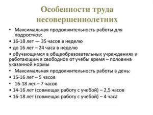 Работа Несовершеннолетних По Трудовому Кодексу С 14 Лет