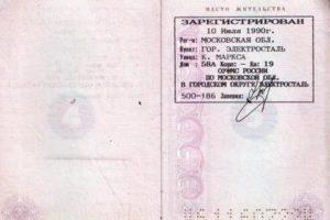 Как Узнать Место Прописки Человека По Паспортным Данным
