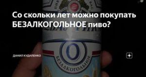 Можно Ли Покупать Безалкогольное Пиво До 18 Лет