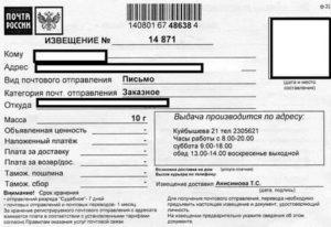 Что означает дти в почтовом извещении