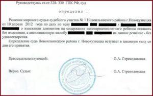 Судебные решения мировых судей алименты подделка справки 2 ндфл