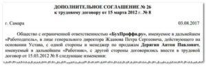Соглашение о внесении изменений в преамбулу договора