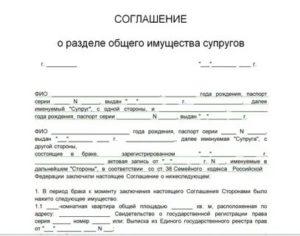 Соглашение О Разделе Имущества Супругов Стоимость У Нотариуса