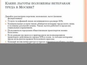 Какие льготы полагаются ветерану труда в н новгороде