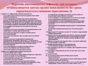 Инвалидность В Казахстане Перечень Болезней В 2020 Году