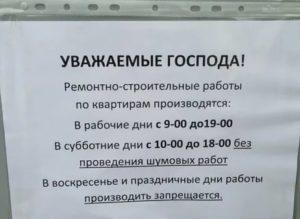 Ремонт в субботу в москве можно делать