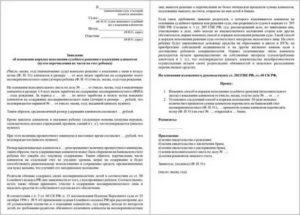 Образец искового заявления об изменениях способов взыскания алиментов