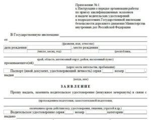 Образец заявления на получение водительского удостоверения впервые