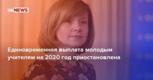 Единовременная Выплата С 1 Сентября 2020 Года Ссср