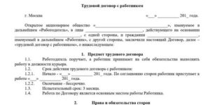Временный трудовой договор на 1 месяц образец