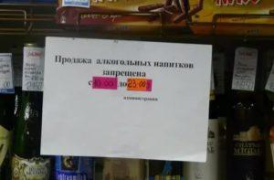 Со скольки в твери продают алкоголь в