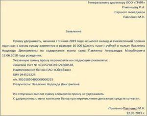 Комиссия банка при перечислении алиментов от приставов