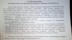 Частная жалоба на определение суда об отказе в наложении ареста на квартиру образец