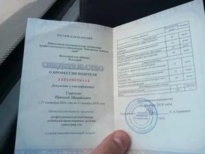 Срок годности свидетельства об окончании автошколы