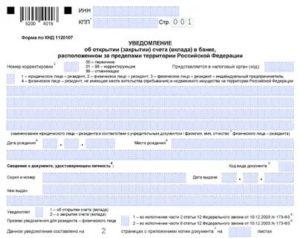 Уведомление в фсс об открытии расчетного счета