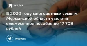 Льготы Многодетным Семьям В Мурманской Области В 2020 Году