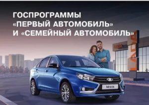 Семейный Автомобиль Госпрограмма 2020 Официальный Сайт Банки Участники