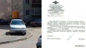 Куда отправить фото нарушения парковки в гибдд