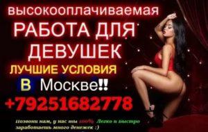 Опасная высокооплачиваемая работа для мужчин в москве
