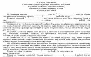 Образцы исковых заявлений в суд о неуплате алиментов