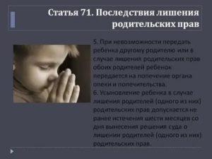 Родители Лишенные Родительских Прав Получить Наследство От Детей