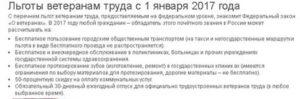 Какие льготы положены по закону о ветеранах труда в тюменской области