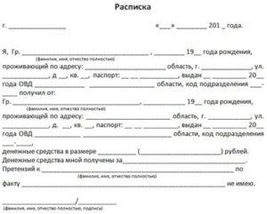 Договор на передачу денег между физическими лицами