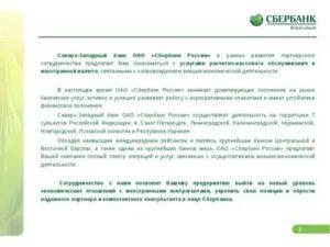 Коммерческое предложение от банка о сотрудничестве образец