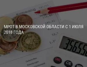 Мрот с 1 июля 2020 в москве