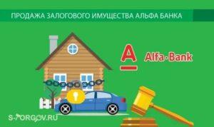 Банк альфа банк продажа залогового имущества