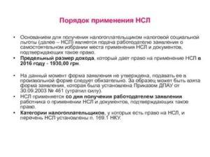 Заявление на применение социальной льготы в украине