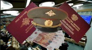 Госдума О Повышении Военной Пенсии Мвд Рф Сегодня