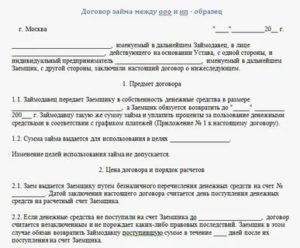 Договор займа между ооо и ооо образец