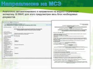 Направление на мсэк образец заполнения пример