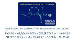 Согаз страховая компания официальный сайт дмс
