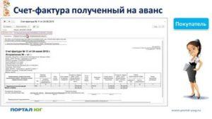 Сроки выставления счет фактуры на аванс