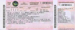 Можно Ли Купить Билет Жд По Водительскому Удостоверению