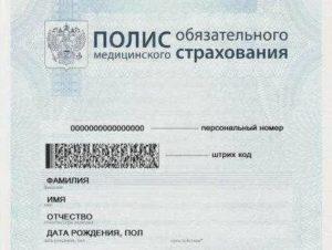 Проверка полиса омс по номеру москва