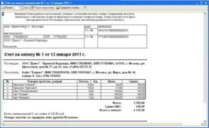 Счет на оплату является первичным документом