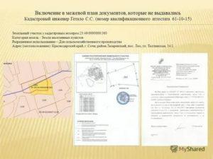 Межевание земельного участка как выглядит документ