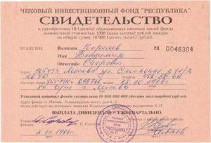 Народный чековый инвестиционный фонд стоимость акций на 2019