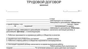 Договор для найма работника для ип