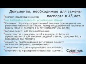 Замена Паспорта В 45 Лет В Мфц Москва
