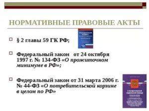 134 Фз О Прожиточном Минимуме В Российской Федерации