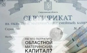 Региональный Материнский Капитал В Свердловской Области В 2020